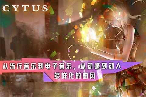Cytus电脑版截图3