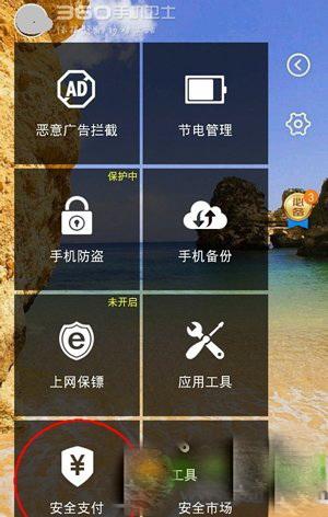 360手机卫士安全支付功能使用教程1