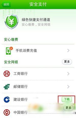 360手机卫士安全支付功能使用教程2