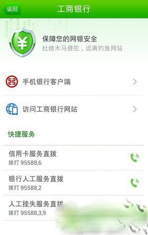 360手机卫士安全支付功能使用教程10