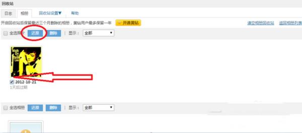 QQ空间相册照片如何恢复 QQ空间照片恢复方法