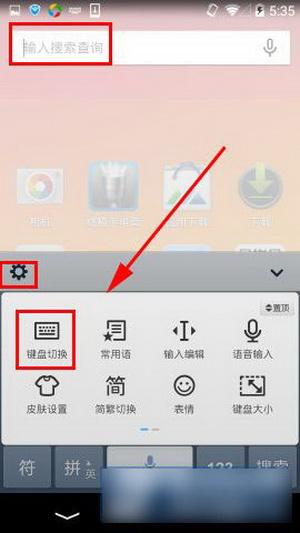 qq输入法手机版浮动键盘开启方法图解