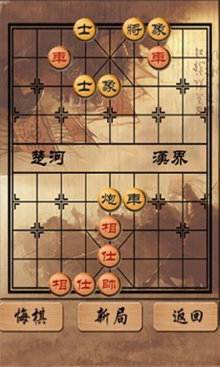 中国象棋残局安卓版_中国象棋残局apk下载官方最新版图片