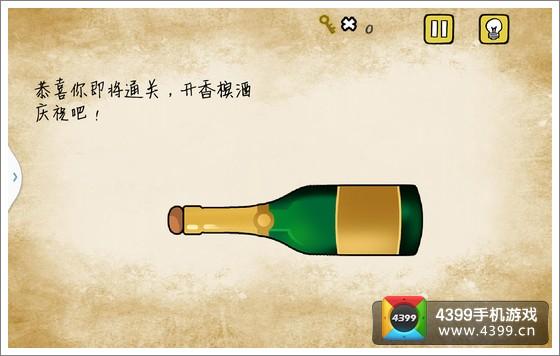 最囧游戏答案:开香槟