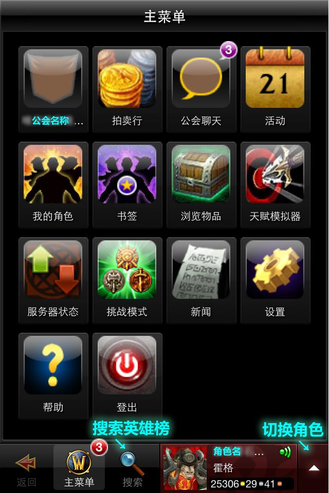 魔兽世界英雄榜手机版使用方法