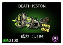 枪火兄弟连2DEATH PISTON