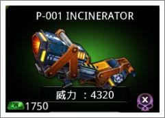 枪火兄弟连2P-001 INCINERATOR