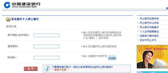 进行网银签约    二,激活已签约的网上银行    1 ,登录 建行网站首页