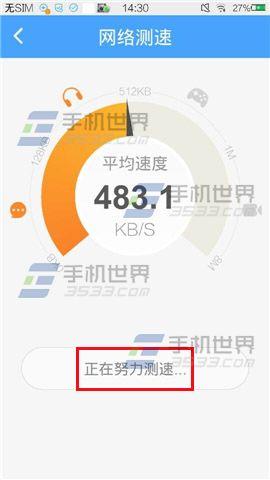 淘wifi怎么用?网络测速使用方法图片