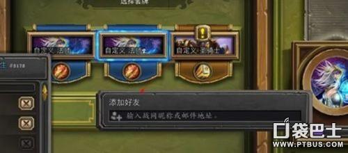 炉石传说怎么和好友对战?