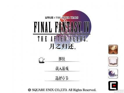 最终幻想IV截图1