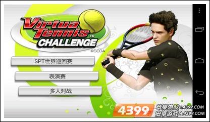 网球巡回挑战赛怎么样?网球巡回挑战赛评测