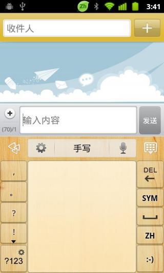 GO输入法国际版中文手写插件截图1
