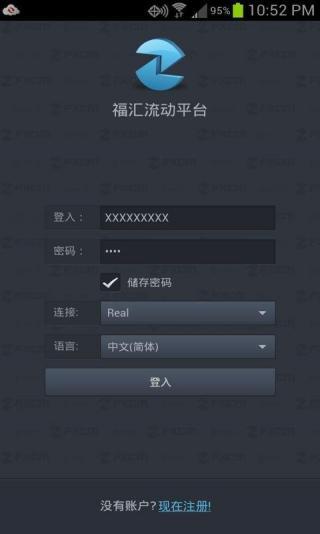福汇手机交易平台截图1