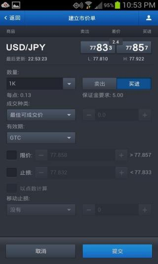 福汇手机交易平台截图4