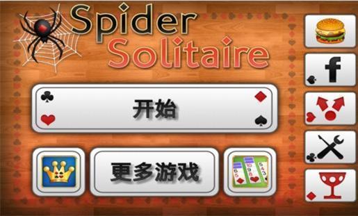 蜘蛛纸牌中文版安卓版截图1
