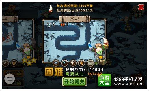 攻略游戏战29-5水果猎场部落玩法守卫中班蹲游戏关卡图片