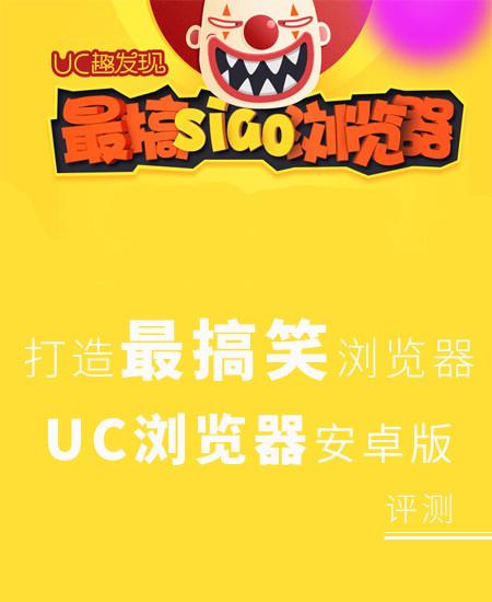 打造最搞笑浏览器 UC浏览器安卓版第1张图