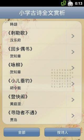 小学古诗全文赏析app截图3