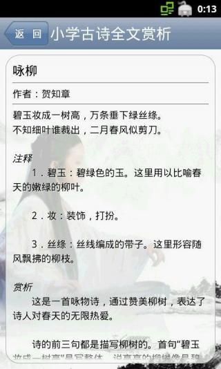 小学古诗全文赏析app截图4