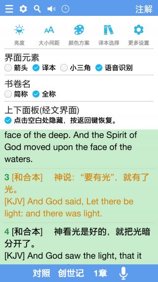 精读圣经截图2