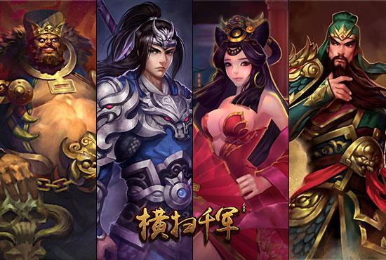 图片1:《横扫千军》人物董卓、赵云、貂蝉、关羽