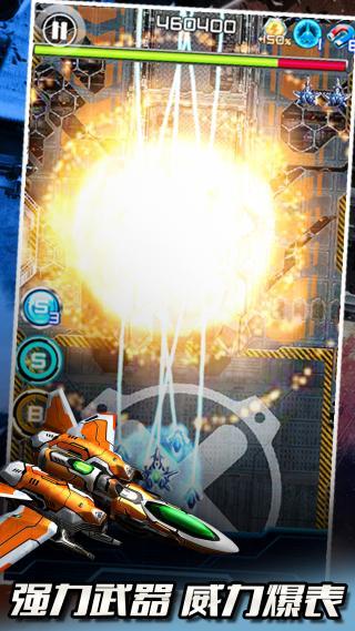 闪电战机2截图2