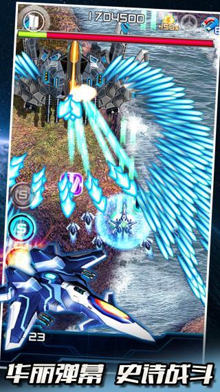闪电战机2截图3