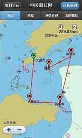 船舶跟踪手机版ShipTracker截图4