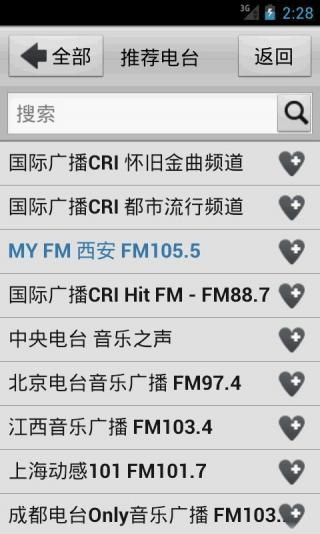 龙卷风收音机截图4