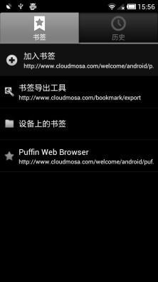 Puffin浏览器截图4