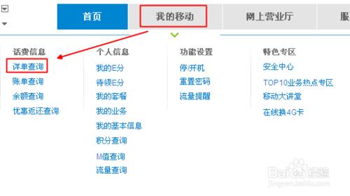 移动电话清单_中国移动电话记录查询【相关词_ 中国移动通话清单】_捏游