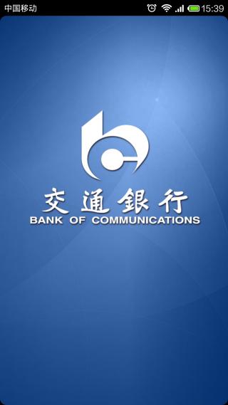 交通银行HD截图1