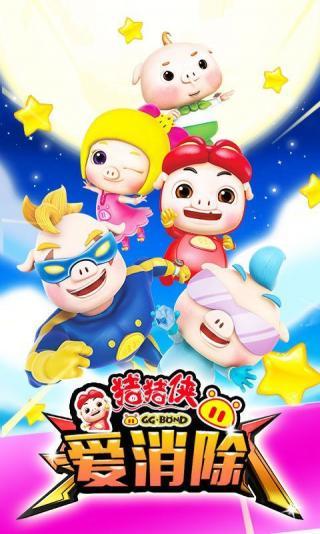 以《猪猪侠》卡通动画为背景,清新可爱的界面风格,多彩丰富的关卡
