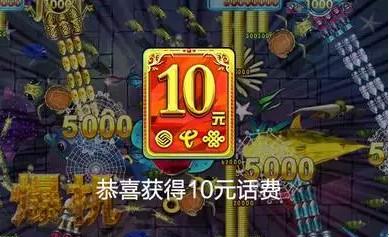 《街机千炮捕鱼2赢话费》决战深海800米
