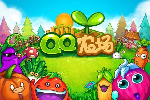 QQ农场截图1