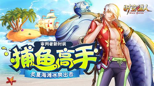 """《时空猎人》夏日海滩Party  全新时装""""捕鱼高手""""登场"""