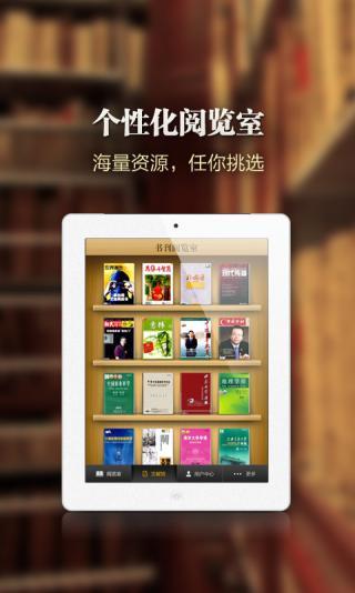 中国知网HD截图1