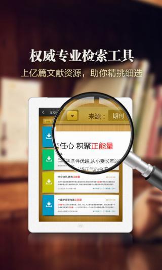 中国知网HD截图4