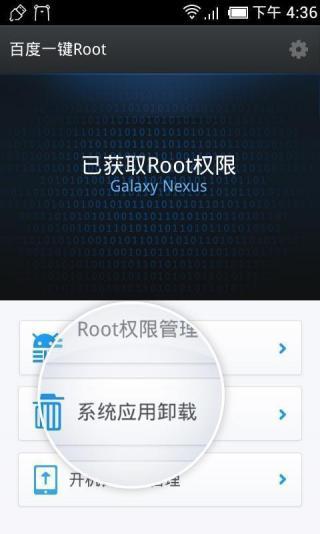 百度一键ROOT安卓版截图1