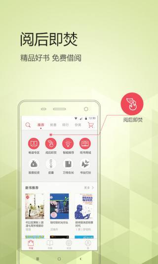 京东阅读app截图1