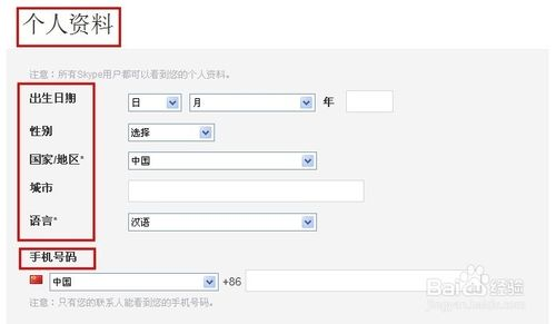 skype怎么注册?skype用户名怎样填写才合格?