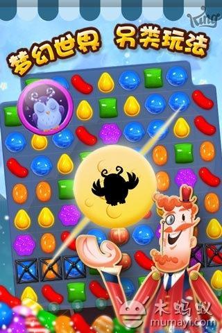 糖果粉碎传奇截图4