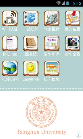 AtTsinghua截图1