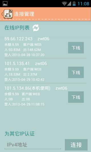 AtTsinghua截图3