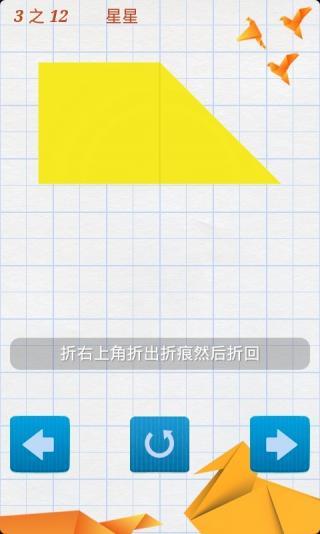 如何折纸截图4