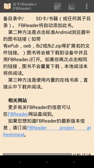 FBReader截图1