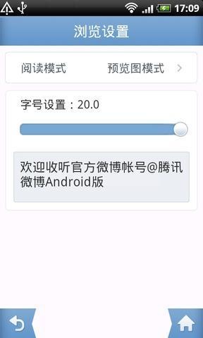 腾讯微博HD截图2