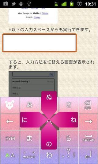 日文输入法截图1