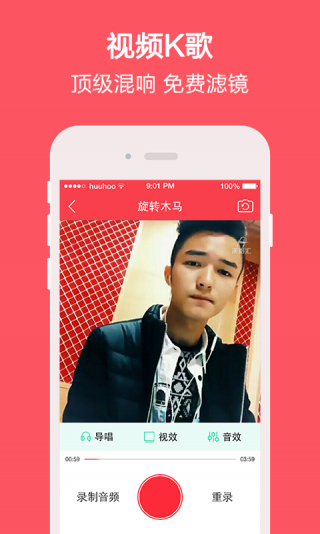 演唱汇app截图2